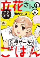 立花さんの妄想サーチごはん プチキスの6巻を無料で1冊読む方法をチェック!あらすじ感想も!