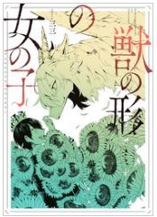 漫画「獣の形の女の子」1巻を無料で1冊読む方法はこれ!あらすじ感想も紹介!