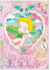 漫画「ピカエル」1巻を無料で1冊読む方法はこれ!あらすじ感想も紹介!