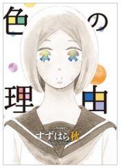 漫画「色の理由」1巻を無料で1冊読む方法はこれ!あらすじ感想も紹介!