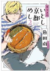 漫画「カラスのいとし京都めし」2巻をRawQQやZIPを使わずに無料で安全に読むには!