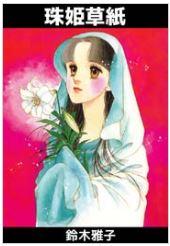 漫画「珠姫草紙」1巻をRawQQやZIPを使わずに無料で安全に読むには!