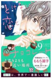 漫画「とけない恋とチョコレート プチデザ」9巻をRawQQやZIPを使わずに無料で安全に読むには!