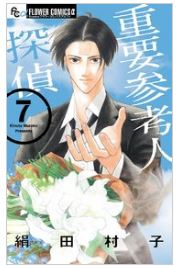 漫画「重要参考人探偵」7巻を1冊まるごと無料で読みたい!感想や評判もチェック!