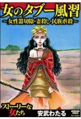 女のタブー風習~女性器切除・妻殺し・民族虐殺~の1巻のネタバレが見たい!無料試し読みをフルで読むには!