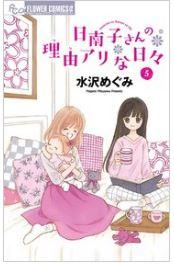 日南子さんの理由アリな日々の5巻を無料で1冊読む方法をチェック!あらすじ感想も!
