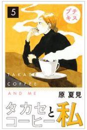 タカセコーヒーと私 プチキスの5巻を無料で1冊読む方法をチェック!あらすじ感想も!