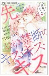 先生、ときどき禁断のキス・キス・キスの1巻を無料で1冊読む方法をチェック!あらすじ感想も!