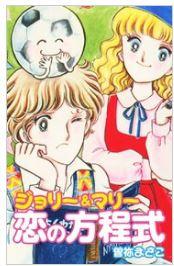 ジョリー&マリー恋の方程式の1巻を無料で1冊読む方法をチェック!あらすじ感想も!