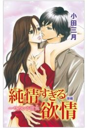 純情すぎる欲情~セカンド彼女の2巻を無料で1冊読む方法をチェック!あらすじ感想も!