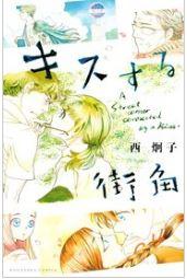 漫画「キスする街角」1巻をRawQQやZIPを使わずに無料で安全に読むには!