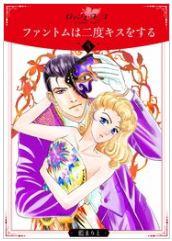 漫画「ファントムは二度キスをする」5巻をRawQQやZIPを使わずに無料で安全に読むには!