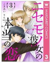 ニセモノ彼女の本当(ほんと)の恋の3巻を無料で1冊読む方法をチェック!あらすじ感想も!