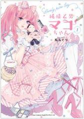 純情乙男マコちゃんの1巻を1冊フルで無料ダウンロードできる?合法で安全に読む方法