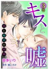 キスと嘘~恋と秘密の隙間の3巻を1冊フルで無料ダウンロードできる?合法で安全に読む方法