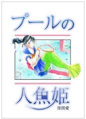 漫画「プールの人魚姫」1巻を1冊まるごと無料で読みたい!感想や評判もチェック!