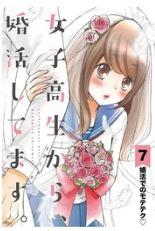漫画「女子高生から、婚活してます。(裏サンデー女子部)」7巻を無料で1冊読む方法はこれ!あらすじ感想も紹介!