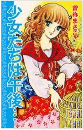 漫画「少女たちは午後…」1巻を無料で1冊読む方法はこれ!あらすじ感想も紹介!