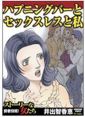 漫画「ハプニングバーとセックスレスと私」1巻を無料で1冊読む方法はこれ!あらすじ感想も紹介!
