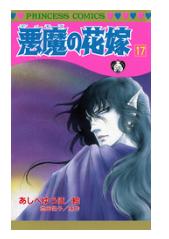 悪魔の花嫁の17巻を試し読みでは物足りない!無料で最後まで読みたいなら!