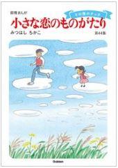 漫画「小さな恋のものがたり」44巻をRawQQやZIPを使わずに無料で安全に読むには!
