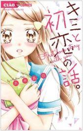 漫画「キミと初恋の話。」1巻をRawQQやZIPを使わずに無料で安全に読むには!