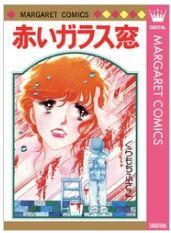 漫画「赤いガラス窓」1巻をRawQQやZIPを使わずに無料で安全に読むには!