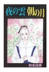 漫画「夜の雲 朝の月」1巻を1冊まるごと無料で読みたい!感想や評判もチェック!