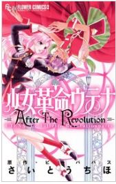 漫画「少女革命ウテナ AfterTheRevolution」1巻を1冊まるごと無料で読みたい!感想や評判もチェック!