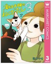 漫画「新久千映のねこびたし」3巻を1冊まるごと無料で読みたい!感想や評判もチェック!