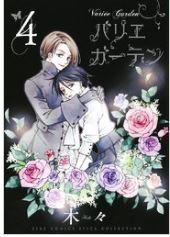 漫画「バリエ ガーデン」4巻を1冊まるごと無料で読みたい!感想や評判もチェック!