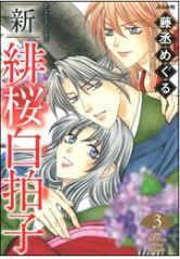 新 緋桜白拍子の3巻のネタバレが見たい!無料試し読みをフルで読むには!
