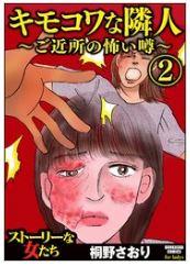 キモコワな隣人~ご近所の怖い噂~の2巻のネタバレが見たい!無料試し読みをフルで読むには!