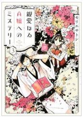 親愛なるA嬢へのミステリーの3巻のネタバレが見たい!無料試し読みをフルで読むには!