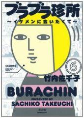 漫画「ブラブラ珍所~イケメンに会いたくて~(分冊版)」6巻をRawQQやZIPを使わずに無料で安全に読むには!