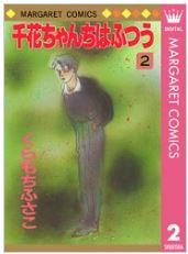 千花ちゃんちはふつうの2巻を無料で1冊読む方法をチェック!あらすじ感想も!