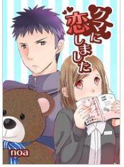 クマに恋しましたの1巻を無料で1冊読む方法をチェック!あらすじ感想も!