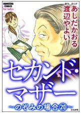 漫画「セカンド・マザー(分冊版)」20巻を無料で1冊読む方法はこれ!あらすじ感想も紹介!