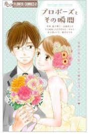 プロポーズとその瞬間の1巻のネタバレが見たい!無料試し読みをフルで読むには!