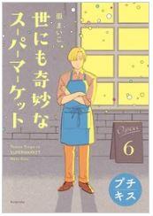 漫画「世にも奇妙なスーパーマーケット プチキス」6巻をRawQQやZIPを使わずに無料で安全に読むには!