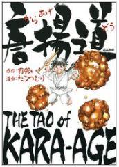 漫画「唐揚道」1巻をRawQQやZIPを使わずに無料で安全に読むには!