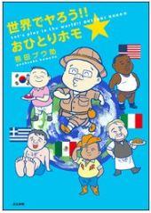 漫画「世界でヤろう!!おひとりホモ☆」1巻を1冊まるごと無料で読みたい!感想や評判もチェック!