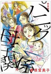 漫画「特装版「パニック母子関係」」1巻を1冊まるごと無料で読みたい!感想や評判もチェック!