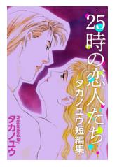 漫画「25時の恋人たち~タカノユウ 短編集~」1巻を無料で1冊読む方法はこれ!あらすじ感想も紹介!