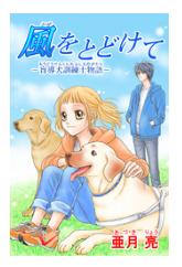 風をとどけて-盲導犬訓練士物語-の1巻のネタバレが見たい!無料試し読みをフルで読むには!