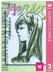 漫画「月のパルス」2巻を無料で1冊読む方法はこれ!あらすじ感想も紹介!