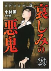 強制除霊師・斎(分冊版)の29巻を今すぐ無料で読むには!気になる評判や感想も知りたい!
