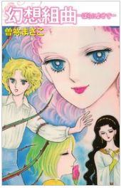 漫画「幻想組曲―ばらによせて―」1巻を1冊まるごと無料で読みたい!感想や評判もチェック!
