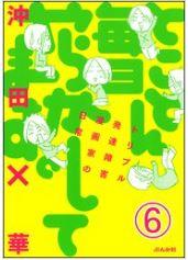 漫画「とことん毎日やらかしてます。トリプル発達障害漫画家の日常(分冊版)」6巻を1冊まるごと無料で読みたい!感想や評判もチェック!