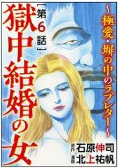 漫画「獄中結婚の女~極愛・塀の中のラブレター~(分冊版)」6巻を1冊まるごと無料で読みたい!感想や評判もチェック!